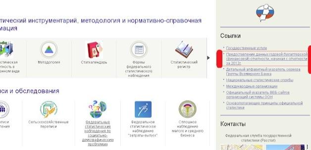 Переход с главной страницы сайта www.gks.ru Росстата на страницу предоставления отчетности