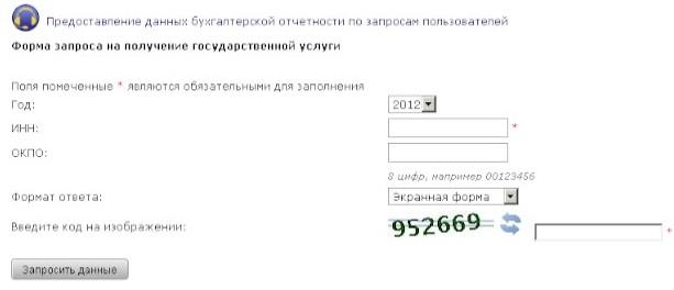 Форма сервиса на сайте www.gks.ru для прямого перехода можно использовать ссылку