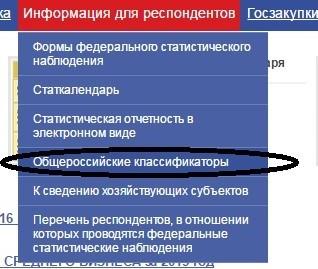 """Получение кодов """"Общероссийских классификаторов"""""""