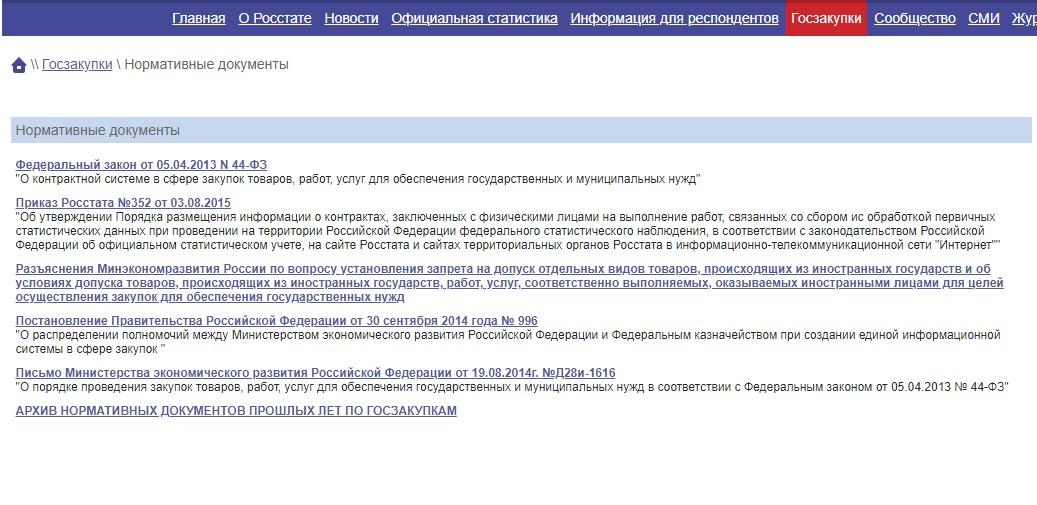 Нормативные документы на официальном сайте Росстата