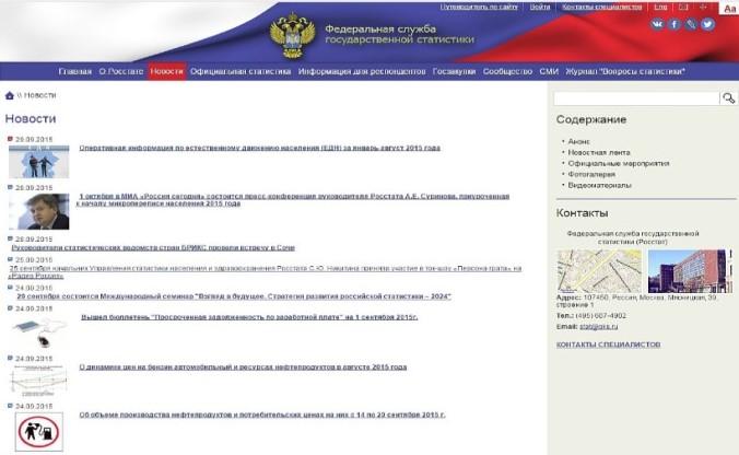 Раздел «Новости» на официальном портале Росстата