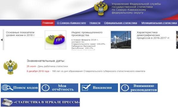 Переход на территориальный сайт по Ставропольскому краю